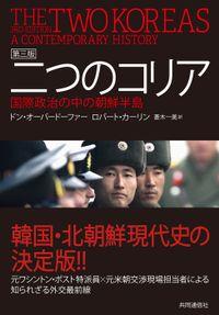 二つのコリア 第三版 国際政治の中の朝鮮半島
