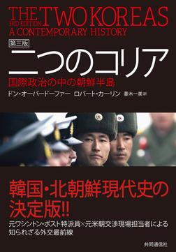 二つのコリア 第三版 国際政治の中の朝鮮半島-電子書籍