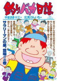 釣りバカ日誌(95)