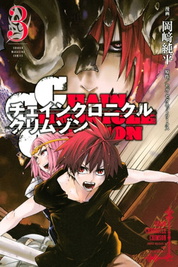 CHAIN CHRONICLE CRIMSON(3)-電子書籍