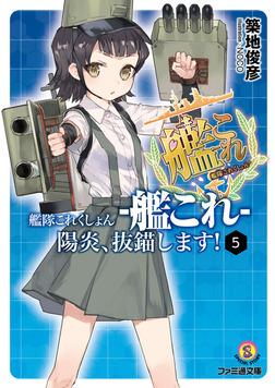 艦隊これくしょん -艦これ- 陽炎、抜錨します!5-電子書籍