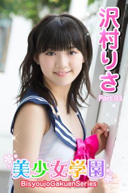 美少女学園 沢村りさ Part.93-電子書籍