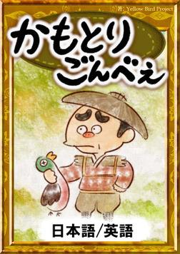 かもとりごんべえ 【日本語/英語版】-電子書籍