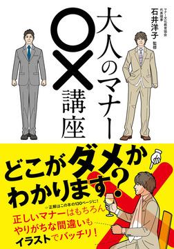 大人のマナー○×講座-電子書籍
