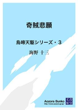奇賊悲願 烏啼天駆シリーズ・3-電子書籍