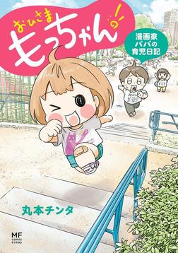 おひさま もっちゃん! 漫画家パパの育児日記-電子書籍