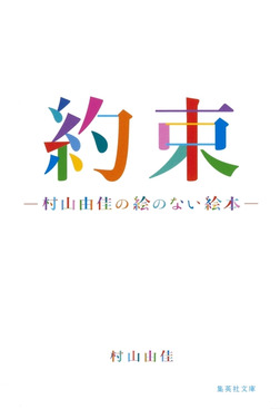 約束 村山由佳の絵のない絵本-電子書籍