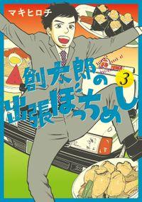 創太郎の出張ぼっちめし 3巻