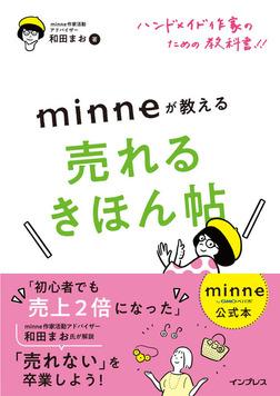 minne公式本 ハンドメイド作家のための教科書!! minneが教える売れるきほん帖-電子書籍