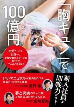 「胸キュン」で100億円-電子書籍