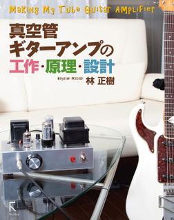 真空管ギターアンプの工作・原理・設計-電子書籍
