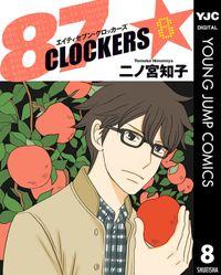 87CLOCKERS 8