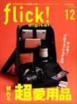 flick! digital 2019年12月号 vol.98
