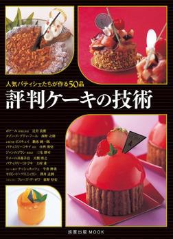 評判ケーキの技術  人気パティシェたちが作る50品-電子書籍
