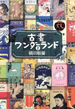古書ワンダーランド 2-電子書籍
