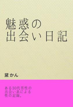 魅惑の出会い日記-電子書籍