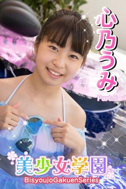 美少女学園 心乃うみ Part.6-電子書籍