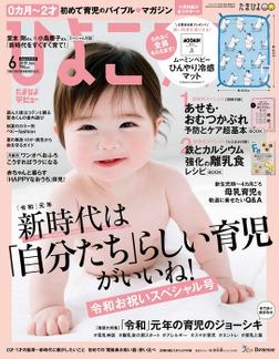 ひよこクラブ2019年6月号-電子書籍