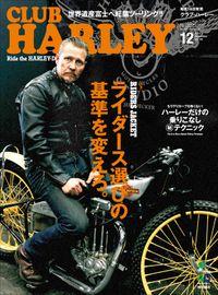 CLUB HARLEY 2013年12月号 Vol.161