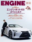 ENGINE 2020年9・10月合併号 [雑誌]