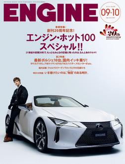 ENGINE 2020年9・10月合併号 [雑誌]-電子書籍