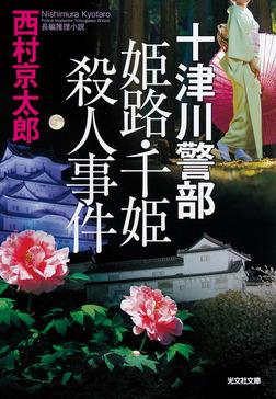 十津川警部 姫路・千姫殺人事件-電子書籍