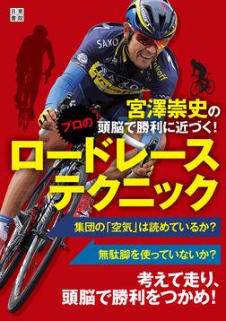宮澤崇史の頭脳で勝利に近づく! プロのロードレーステクニック-電子書籍