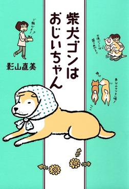 柴犬ゴンはおじいちゃん-電子書籍