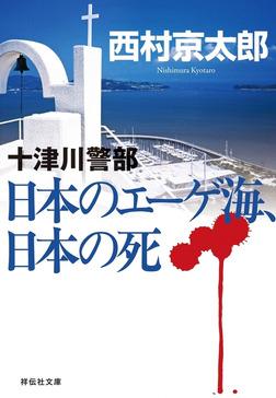 日本のエーゲ海、日本の死-電子書籍