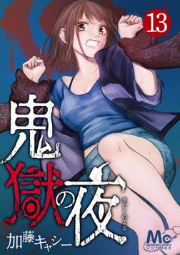 鬼獄の夜 13-電子書籍