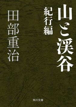 山と渓谷 紀行編-電子書籍