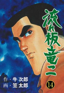 流れ板 竜二 14-電子書籍