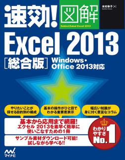 速効!図解 Excel 2013 総合版 Windows・Office 2013対応-電子書籍