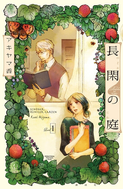 長閑の庭(1)-電子書籍