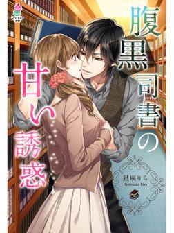 腹黒司書の甘い誘惑-電子書籍