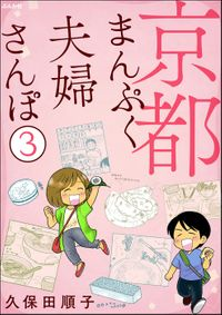 京都まんぷく夫婦さんぽ(分冊版) 【第3話】