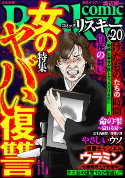 comic RiSky(リスキー)女のヤバい復讐 Vol.20-電子書籍