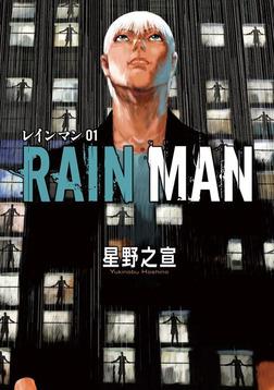 レインマン(1)【期間限定 無料お試し版】-電子書籍