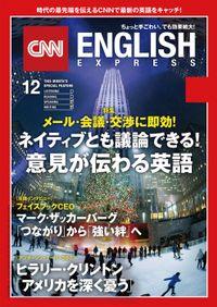 [音声DL付き]CNN ENGLISH EXPRESS 2017年12月号