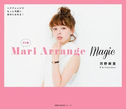 Mari Arrange Magic-電子書籍
