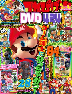 てれびげーむマガジン March  2021-電子書籍