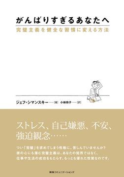 がんばりすぎるあなたへ 完璧主義を健全な習慣に変える方法-電子書籍