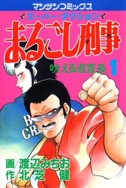 まるごし刑事1-電子書籍