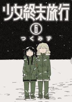 少女終末旅行 6巻-電子書籍