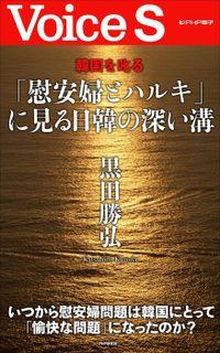 韓国を叱る 「慰安婦とハルキ」に見る日韓の深い溝 【VoiceS】