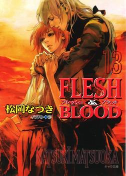 FLESH & BLOOD13-電子書籍