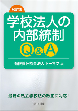 改訂版 学校法人の内部統制Q&A-電子書籍