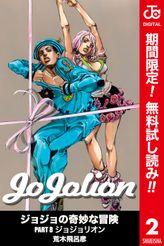 ジョジョの奇妙な冒険 第8部 カラー版【期間限定無料】 2