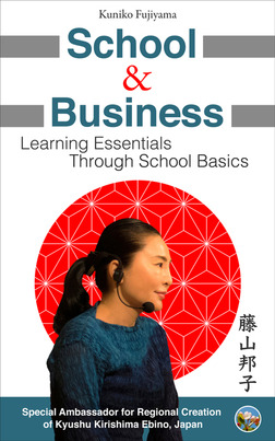 School and Business: Learning Essentials Through School Basics(English Edition)-電子書籍