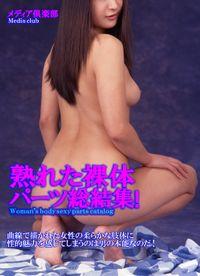 熟れた裸体パーツ総結集!